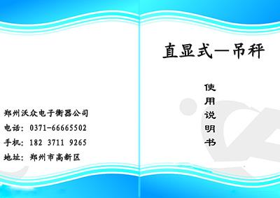 直显式电子bob体育官方平台使用说明书