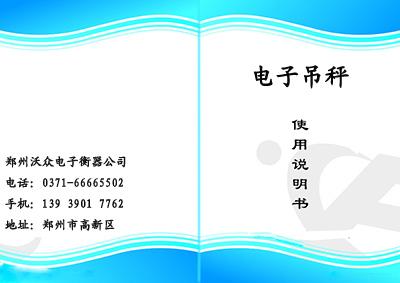 TH-09P电子bob体育官方平台使用说明书