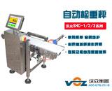 SHC-1/2/3系列自动检重秤