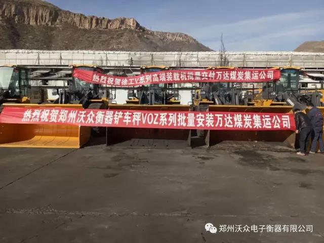 热烈祝贺郑州沃众衡器铲车秤VOZ系列批量安装万达煤炭集运公司