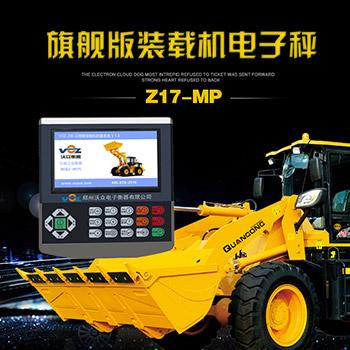 Z17-MP装载机电子秤
