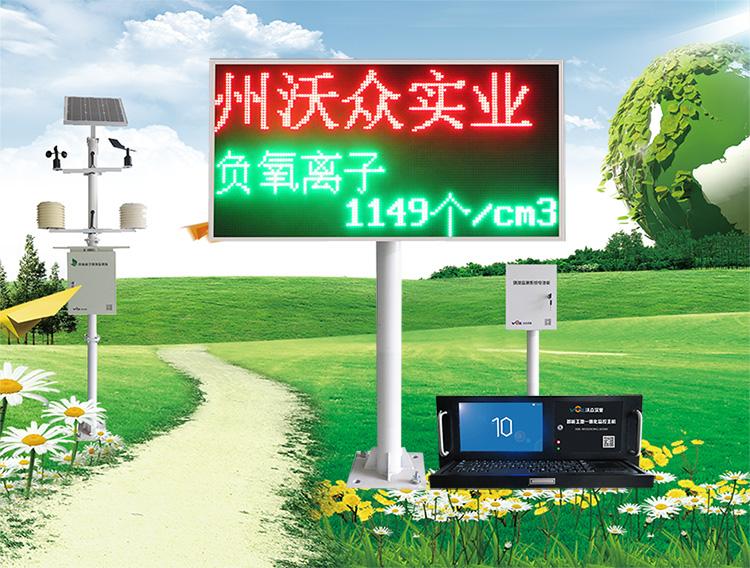 城市环境监测站