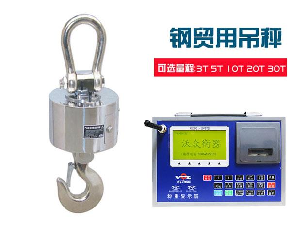 [热卖]10P钢贸电子bob体育官方平台