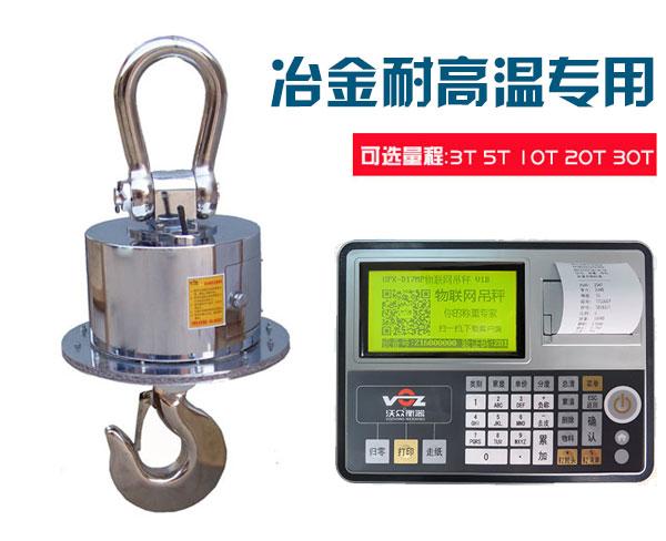冶金耐高温电子bob体育官方平台