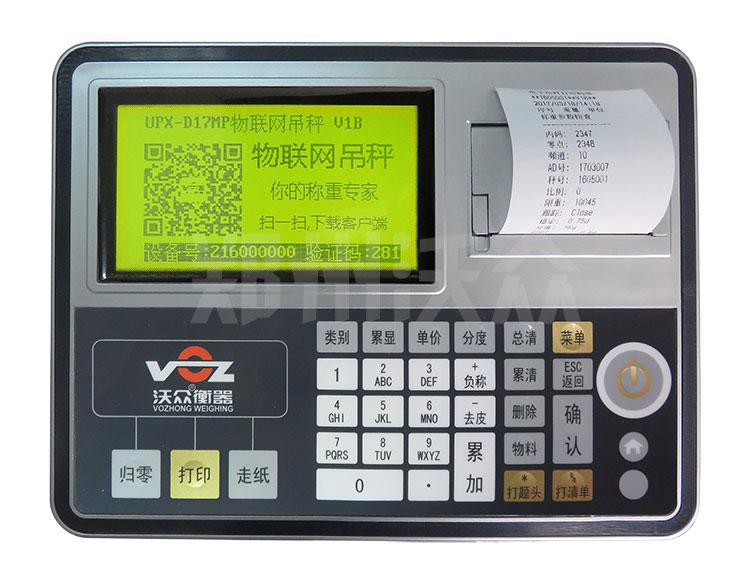D17智能仪表[热敏打印]