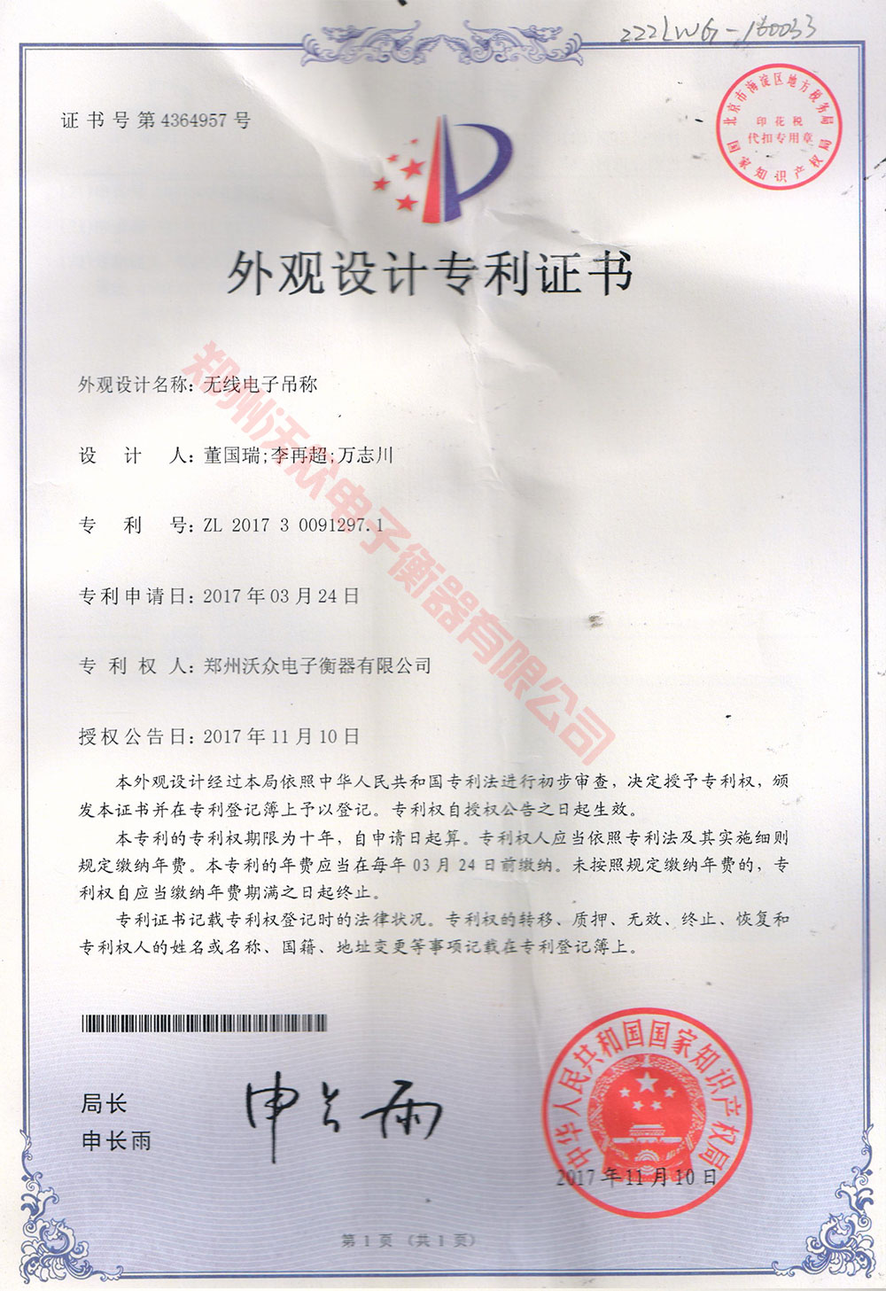 无线bob体育官方平台专利