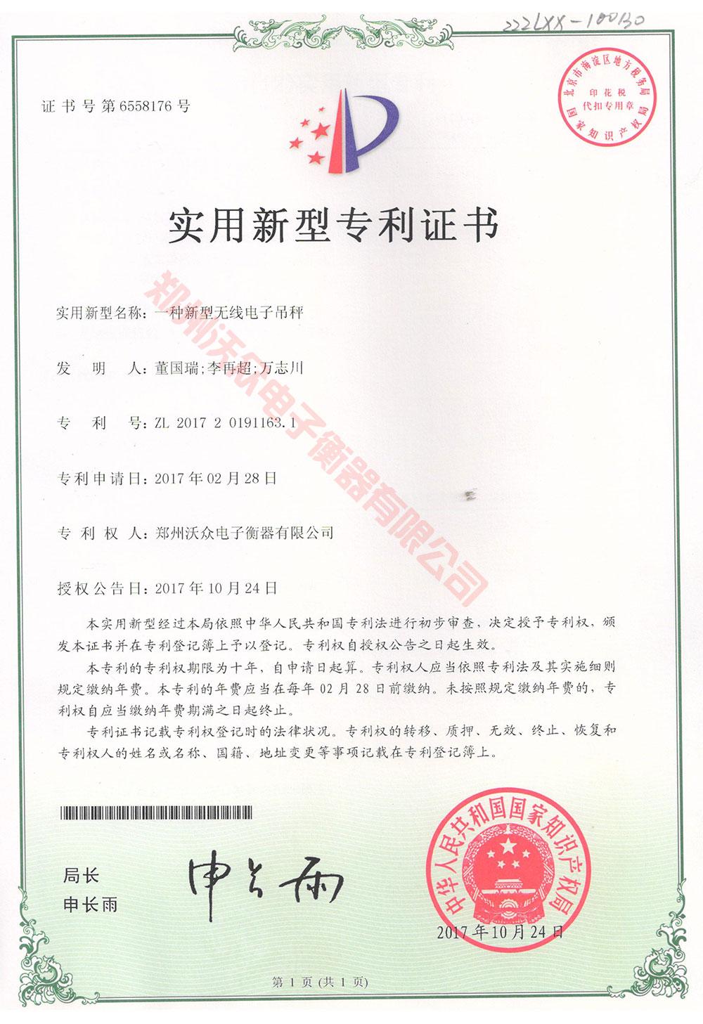 新型bob体育官方平台专利