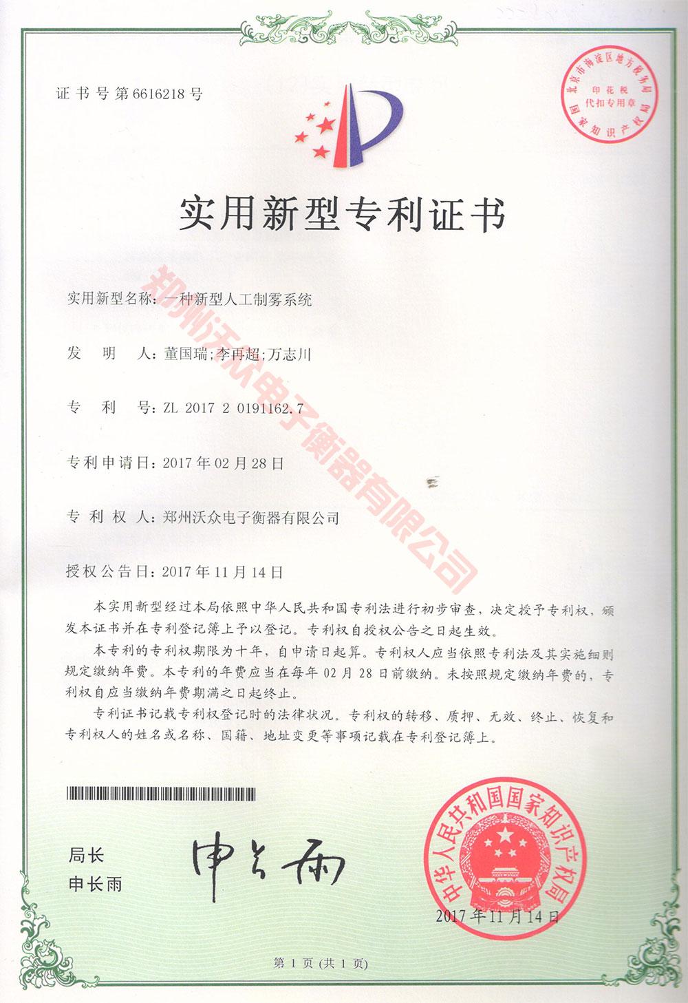 人造雾系统专利