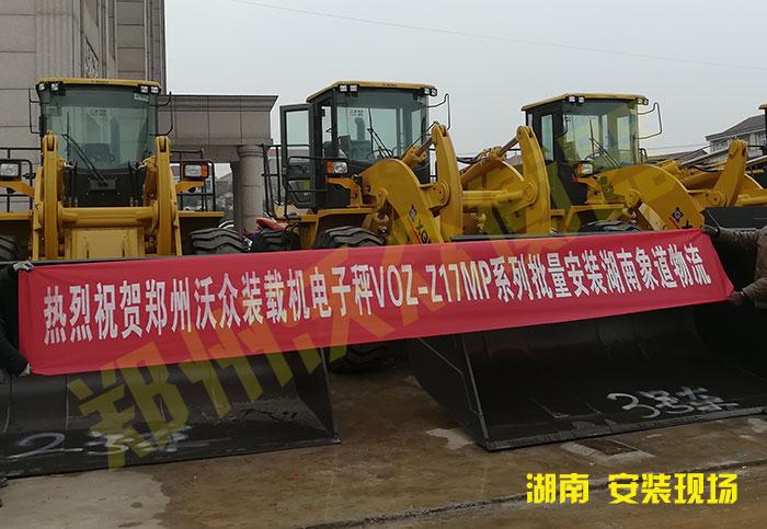 Z17装载机秤批量安装湖南澧县