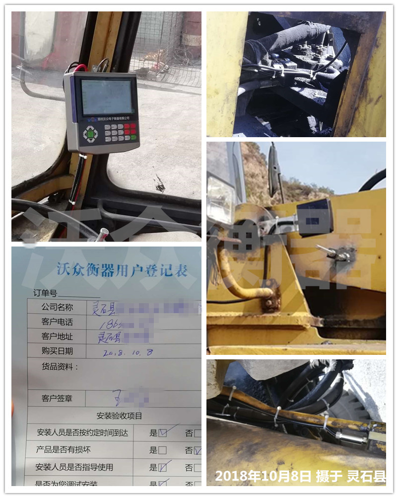 灵石县装载机电子秤