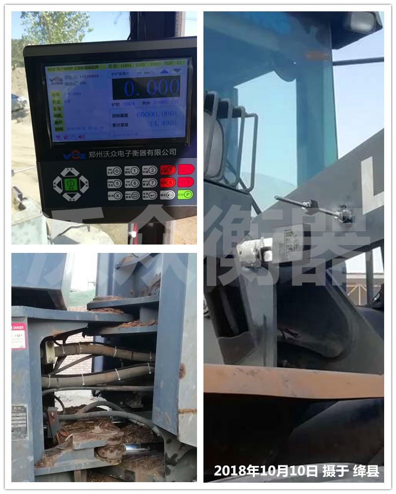 绛县电厂装载机电子秤安装现场图