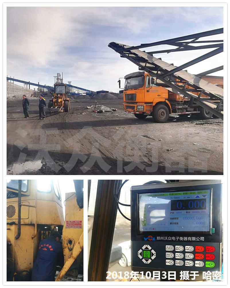 新疆哈密装卸公司装载机电子秤安装现场图