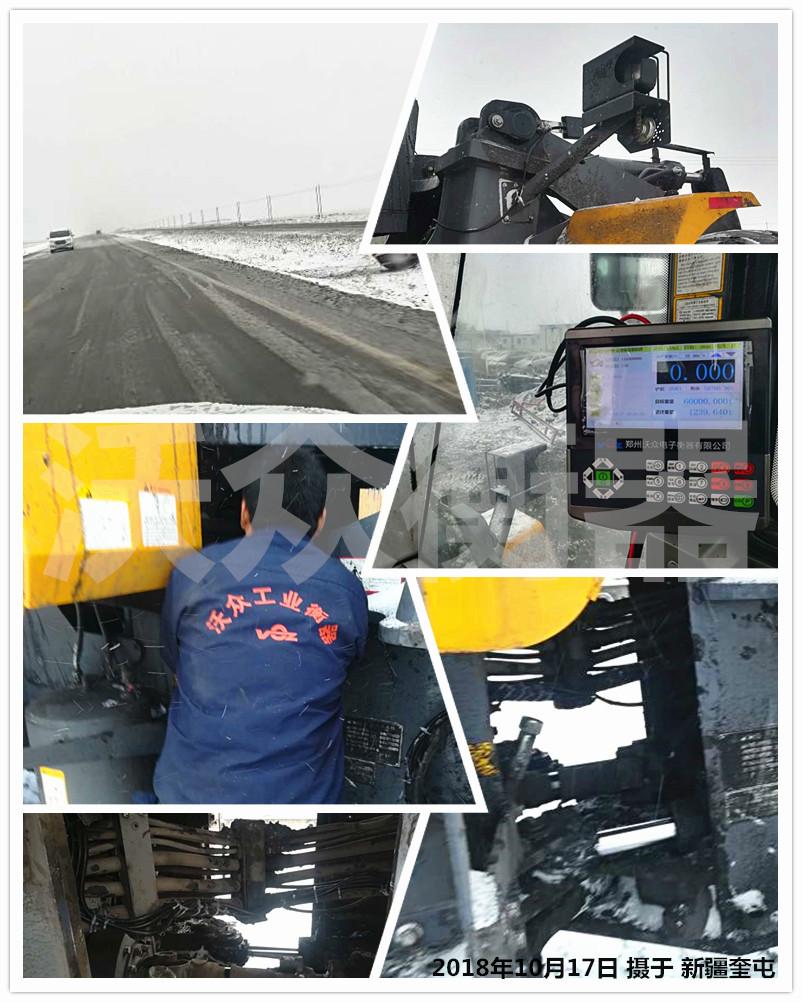 新疆煤场装载机电子秤安装现场图