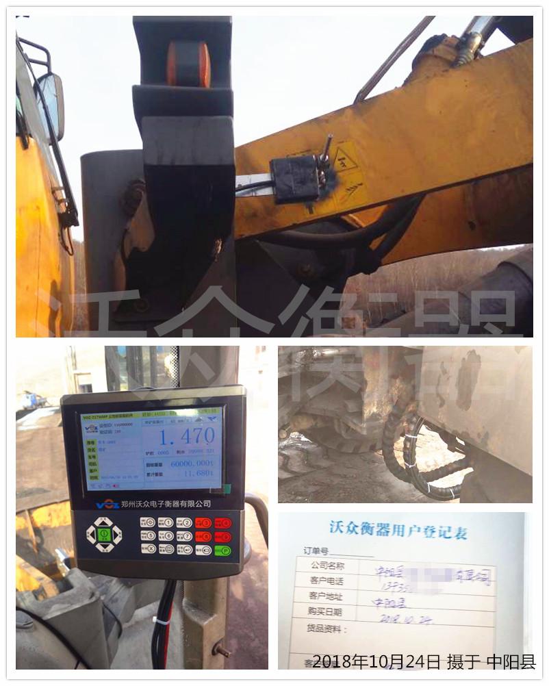 中阳县装载机电子秤安装现场图