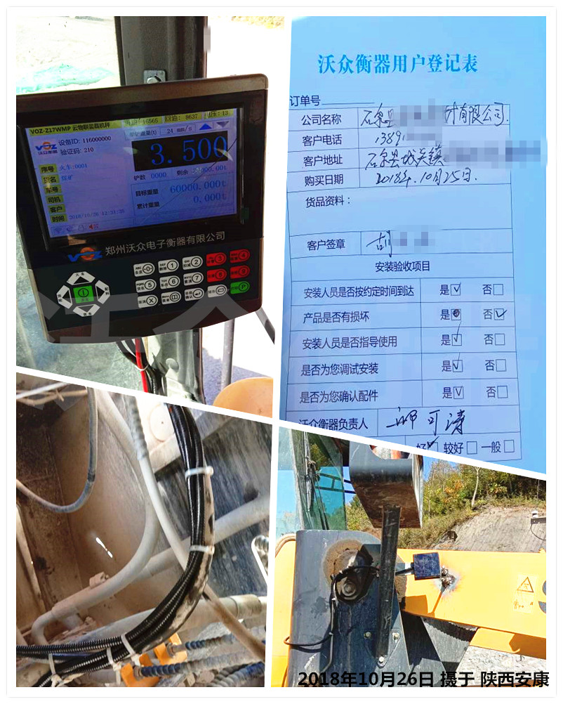 陕西安康装载机电子秤安装现场图