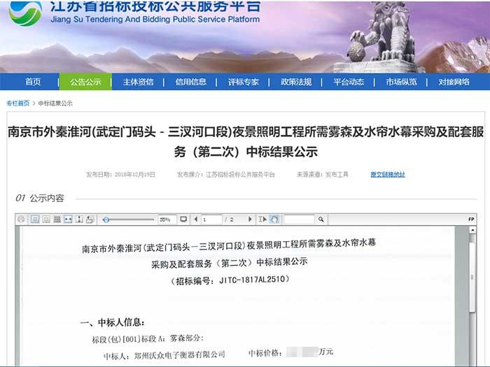 南京市外秦淮河(武定门码头-三汊河口段)雾森中标公告