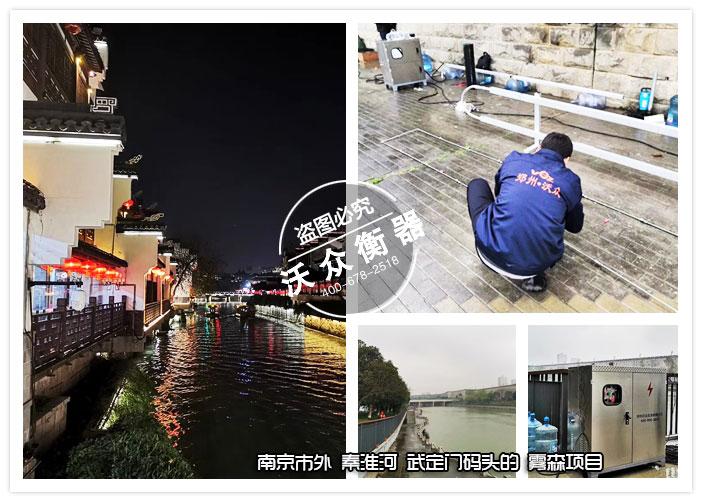 """南京市外秦淮河(武定门码头-三汊河口段)""""的雾森项目"""